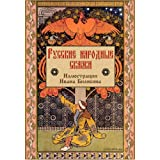 "Russian Folk Tales - Skazki (Illustrated)von ""Alexander Afanasyev"""