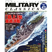 MILITARY CLASSICS (ミリタリー・クラシックス) 2013年12月号