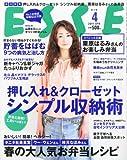 ESSE (エッセ) 2011年 04月号 [雑誌]