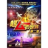 超ムーの世界 第二章 DVD3枚組<セブン&アイ限定商品><オリジナル間違い探しポストカード付き>