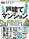 住宅完全ガイド ―戸建て&マンション 辛口買い方ガイド― (100%ムックシリーズ)