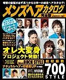 メンズヘアカタログ完全版2011-12