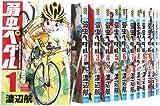 弱虫ペダル コミック 1-23巻 セット (少年チャンピオン・コミックス)