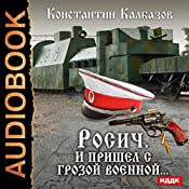 Rosich II. And Came with a Thunderstorm Military [Russian Edition] | Konstantin Kalbazov