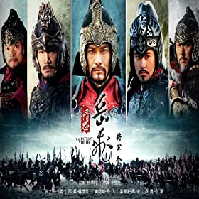 The Patriot Yue Fei (Original Motion Picture Soundtrack)
