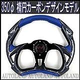 スポーツステアリング/楕円型350φ カーボン調デザイン/青/自動車用社外ハンドル【オートランド/AUTOLAND】