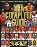 ダンクシュート増刊 2011-12 SEASON (シーズン) NBA COMPLETE GUIDE (コンプリートガ 2012年 02月号 [雑誌]