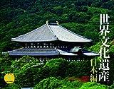 2010世界文化遺産[日本編](Yama-Kei Calendar)