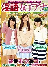 淫語女子アナ4 THEモーニングニュースSHOW [DVD]