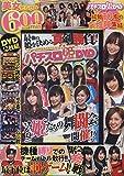 パチスロ姫DVD ~3チーム対抗出玉ガチバトル~ (<DVD>)