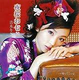 夜桜お七(DVD付)
