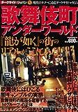 ダークサイド・ジャパン VOL.2 ~歌舞伎町アンダーワールド~ (ミリオンムック 73)