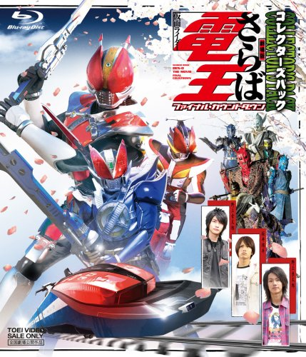 Theatrical Feature Kamen Rider Den-O Final Countdown Collector's Pack [Blu-ray]