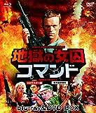 地獄の女囚コマンド HDマスター版 blu-ray&DVD BOX[Blu-ray/ブルーレイ]