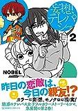 妄想テレパシー 2 (星海社COMICS)