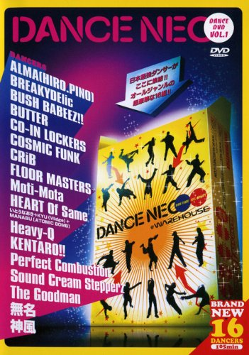 DANCE NEO vol.1 [DVD]