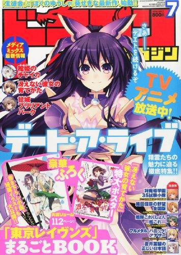 DRAGON MAGAZINE (ドラゴンマガジン) 2014年 07月号 [雑誌] -