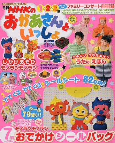 NHKのおかあさんといっしょ 2010年 07月号 [雑誌]