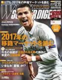 WORLD SOCCER DIGEST 2016.12.15 NO.473