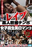 レイプ 黒人巨根チ○ポVS女子○生美白マ○コ HHP-DR277 [DVD]
