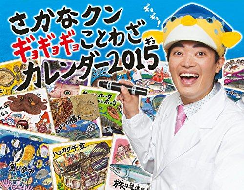 さかなクン ギョギョギョことわざカレンダー2015 ([カレンダー])
