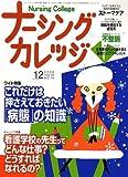 ナーシングカレッジ 2006年 12月号 [雑誌]