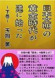 日本文明の黄金時代が遂に始まった ~下巻~ (天翔BOOKS)