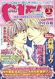 ASUKA CIEL (アスカ シエル) 2008年 03月号 [雑誌]