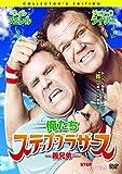 俺たちステップ・ブラザース -義兄弟- [DVD]