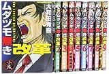 ムダヅモ無き改革 コミック 1-9巻 セット (近代麻雀コミックス)
