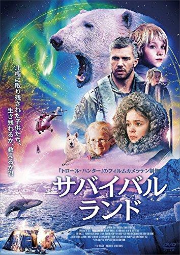 サバイバル・ランド OPERATION ARCTIC [DVD]