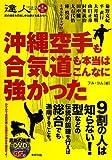 沖縄空手も合気道も本当はこんなに強かった (達人シリーズ)