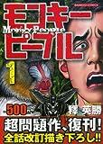 モンキーピープル 1 (バンブー・コミックス)