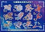 科学 チャイルドパズル 60ピース 12星座を覚えよう TC-60-643