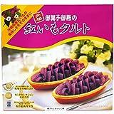 御菓子御殿 元祖沖縄銘菓 紅いもタルト 10個入り X 1箱セット ランキングお取り寄せ