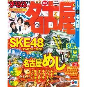 まっぷる名古屋'14 (マップルマガジン)