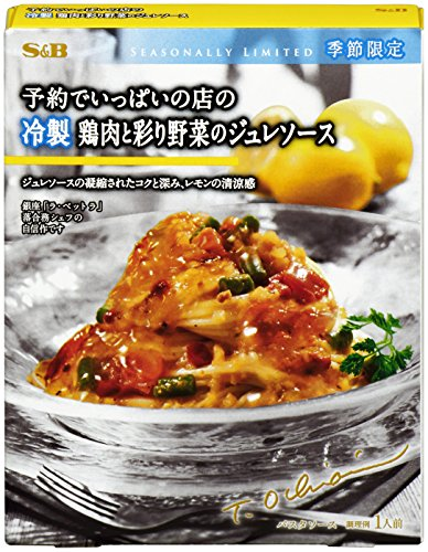 S&B 予約でいっぱいの店の冷製鶏肉と彩り野菜のジュレソース 120g×5個