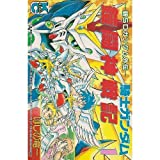 鎧闘神戦記 / ほしの竜一 のシリーズ情報を見る