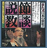 ドキュメント また又「日本の放浪芸」 節談説教~小沢昭一が訪ねた旅僧たちの説法~