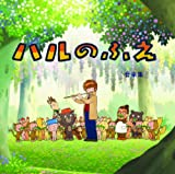 ハルのふえ [Soundtrack] / 小森昭宏, 佐久間レイ, 佐藤允彦, はいだしょうこ (CD - 2012)