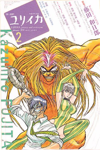 ユリイカ2010年2月号 特集=藤田和日郎 『うしおととら』『からくりサーカス』そして『月光条例』・・・少年マンガの20年 -