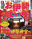 るるぶお伊勢まいり (国内シリーズ)