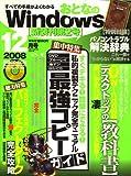 おとなのWindows (ウインドウズ) 2008年 12月号 [雑誌]