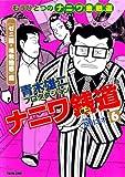 ナニワ銭道(6)「ゼニ道・唯我独尊」篇 (TOKUMA COMICS)