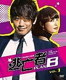 逃亡者 PLAN B ソフトBOX VOL.1[DVD]