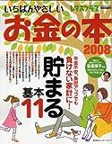 いちばんやさしいお金の本 2008 (2008) (レタスクラブMOOK)
