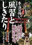 本当は怖い日本の風習としきたり イースト雑学シリーズ
