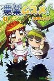 農業ムスメ!(1) (エデンコミックス)