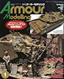 Armour Modelling (アーマーモデリング) 2013年 01月号 [雑誌]