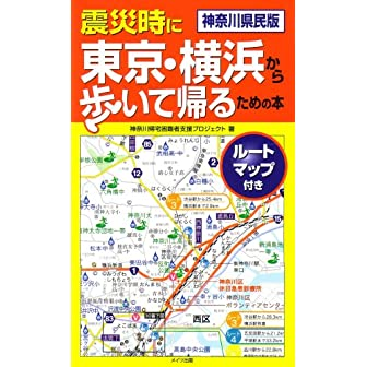 神奈川県民版 震災時に東京・横浜から歩いて帰るための本―ルートマップ付き